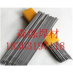 森烁供应优质D916高合金耐磨焊条生产厂家