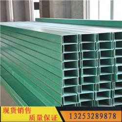 北流200*100玻璃钢槽式桥架销售批发价格