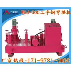 德阳U型棚支架WGJ-250工字钢弯拱机