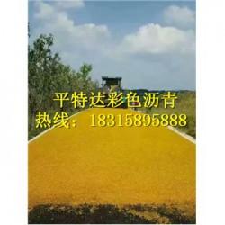 日照彩色沥青路面材料厂家平特达