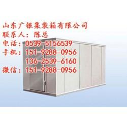 广银集装箱(图)、冷藏集装箱买卖、济宁冷藏