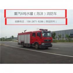那曲东风天锦水罐消防车|东风天锦泡沫消防