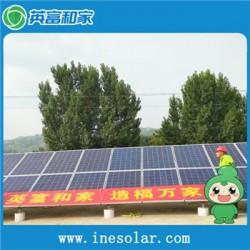 无锡英富和家太阳能发电系统招商加盟