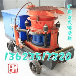 湖南长沙矿用干喷机、防爆干喷机价格