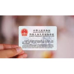 """""""中国绿卡""""如何申请 外国人中国居留身份证申请攻略"""