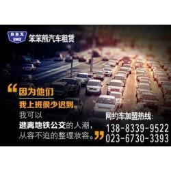 笨笨熊汽车租赁,重庆网约车车型要求,快车车