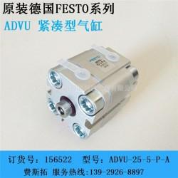 festoADVU标准气缸|标准气缸|festo