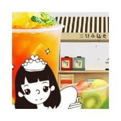 三只小仙女奶茶奶茶加盟多少钱_开一个这样得店一般需要多少钱