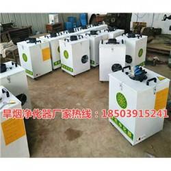 浙江省杭州市旱烟净化器加盟商