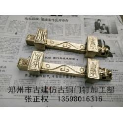 郑州特色平顶山铜门闩【供销】——平顶山铜