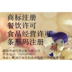 潍坊高新区会计报税代理、明诚代理、会计报