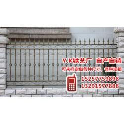 铁艺围栏、定制铁艺围栏、Y.K铁艺厂(优质商