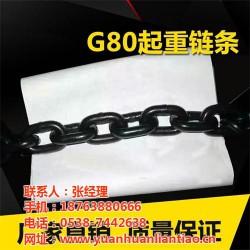 互助G80起重链条_泰安鑫洲机械有限公司