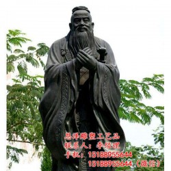 山东孔子雕塑厂家、恩泽雕塑、孔子雕塑厂家
