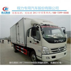 东风5.1米冷藏厢式车卖价多少钱