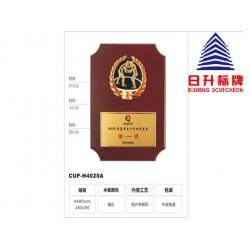 专业的实木奖牌提供商—日升标牌——高端黄