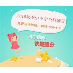 北京四年级数学语文一对一补课_京翰教育小