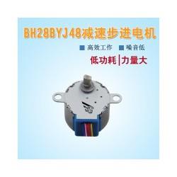 28BYJ48自动售货机专用减速微型马达 步进电机