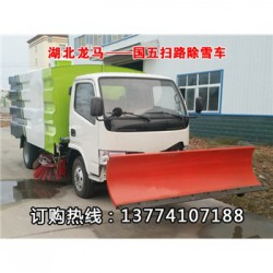 江西路面清扫机资料图片|加装1.6米推雪板