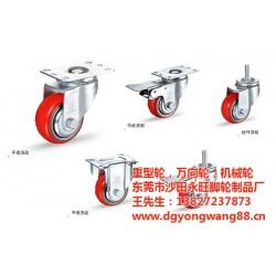 机械轮、永旺机械脚轮、东莞机械轮订购