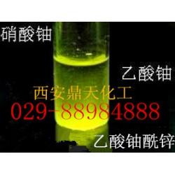 出口硝酸双氧铀-厂家推荐专业硝酸双氧铀