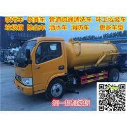 广安哪里有卖垃圾车的吗