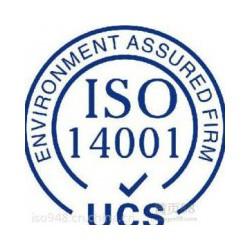 汉中环境管理体系认证——可靠的环境管理体