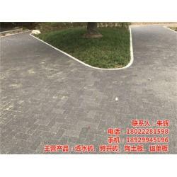 辛源牌透水砖(图)|潍坊透水砖|遵义透水砖