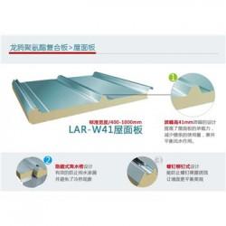 彩钢夹芯板-辽宁、大连沈阳聚氨酯复合板w41