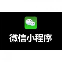 山东小程序公司/济阳小程序制作#临沂小程序