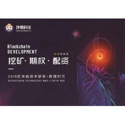 区块链交易挖矿分红系统开发 原生开发 源码