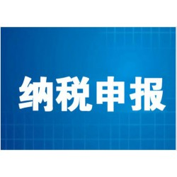 淄博注册公司记账报税欢迎咨询隆杰财税