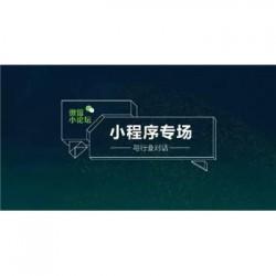 济南小程序公司/济阳小程序制作/烟台