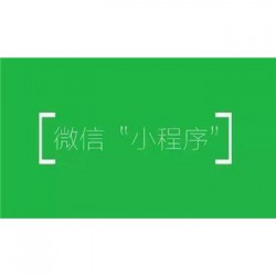 章丘小程序公司*滨州小程序制作*济宁小程序