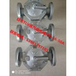 J7X_16K-50A浮球式疏水阀_TLV疏水阀_J7X
