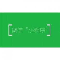 山东小程序公司/淄博小程序制作#济宁小程序