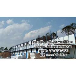 芒市轻钢活动房价格|恒邦轻钢活动板房|芒市