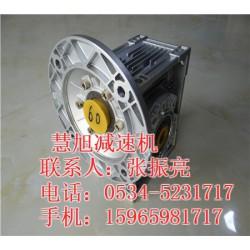 rv蜗轮蜗杆减速机标准,rv蜗轮蜗杆减速机,慧