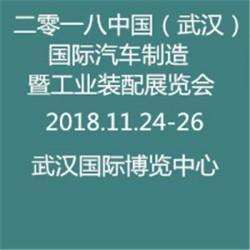 2018中国(武汉)国际汽车制造暨工业装配博