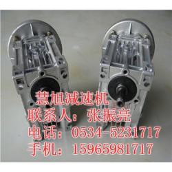 rv蜗轮蜗杆减速机厂家_rv蜗轮蜗杆减速机_慧