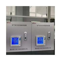 HS-M型电气安全在线监测装置认准西北老品牌