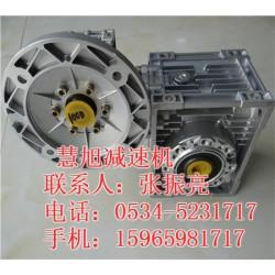 rv蜗轮蜗杆减速机销售_慧旭减速机_rv蜗轮蜗