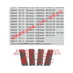 供应克姆林/AM2401/滤网