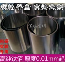 钛箔 音膜专用钛箔 真空电镀钛箔