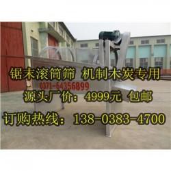 芷江县新型木炭机整套 机 器35000元到付
