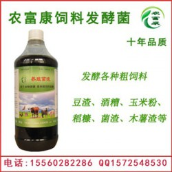 农富康酒糟发酵剂的价格?