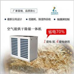 空气能玉竹烘干机6P,干品品质高,节能70%