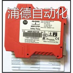Guardmaster安全继电器440R-N23127销售