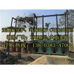 安图县环保木炭机上门回收木炭价3000元