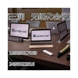 三润  无纸化会议系统 互动会议 环保节能